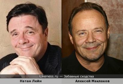 Натан Лейн и Алексей Маклаков