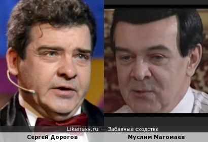 Муслим Магомаев и Сергей Дорогов
