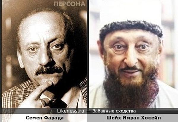 Шейх Имран Хосейн и Семен Фарада