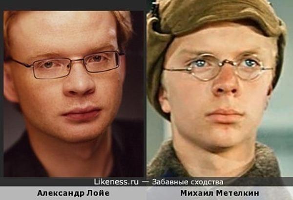 Александр Лойе и Михаил Метелкин