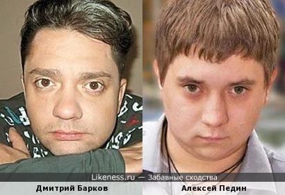 О, эти глазки... ) Дмитрий Барков и Алексей Педин