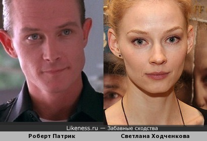 Светлана Ходченкова и Роберт Патрик чем-то похожи