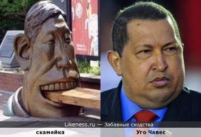 Креативная скамейка напомнила Уго Чавеса