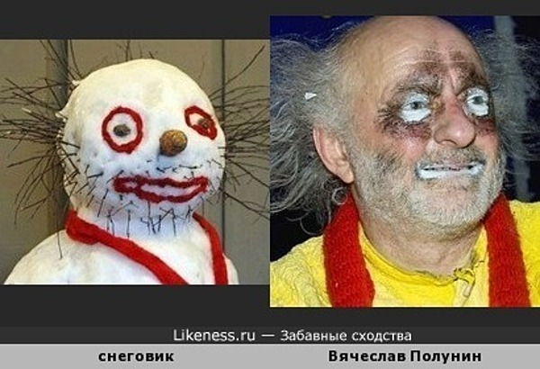 Снеговик напомнил Вячеслава Полунина