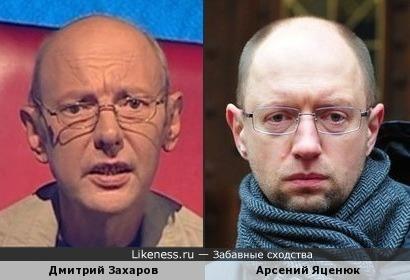 Дмитрий Захаров похож на Арсения Яценюка