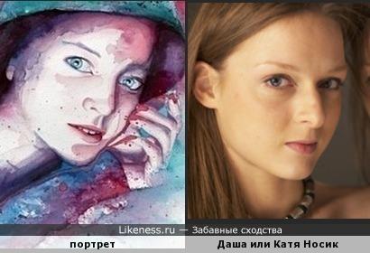 Акварельный портрет Молли Брилл напомнил Дашу и Катю Носик