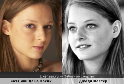 Катя и Даша Носик похожи на Джоди Фостер