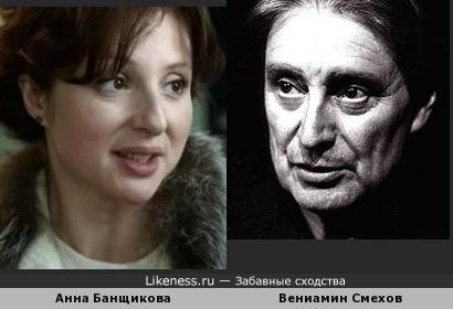Анна Банщикова похожа на Вениамина Смехова