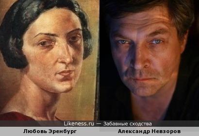 Любовь Эренбург и Александр Невзоров