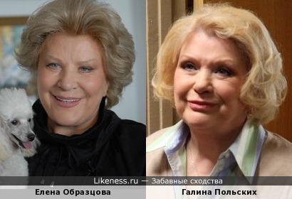 Елена Образцова и Галина Польских