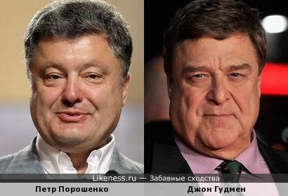 Неожиданно ) Петр Порошенко и Джон Гудмен