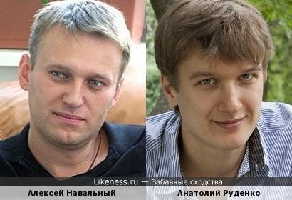 Алексей Навальный и Анатолий Руденко чем-то немного похожи