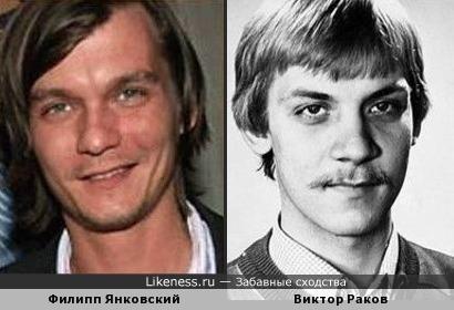 Филипп Янковский и Виктор Раков