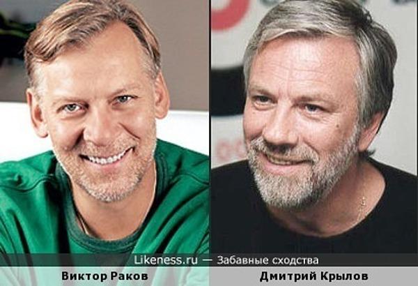 Виктор Раков и Дмитрий Крылов чем-то похожи