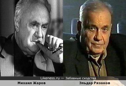 Михаил Жаров и Эльдар Рязанов