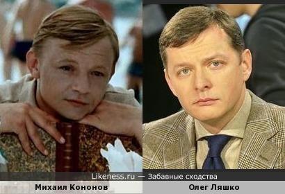 У Михаила Кононова и Олега Ляшко есть что-то общее