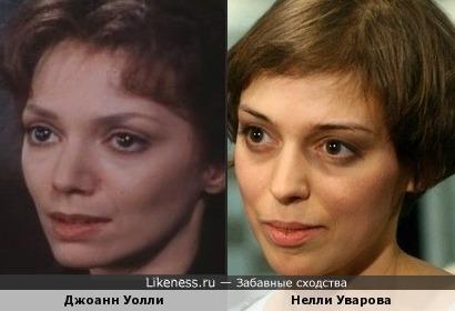 Джоанн Уолли и Нелли Уварова