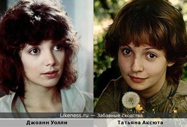 Джоанн Уолли похожа на Татьяну Аксюту