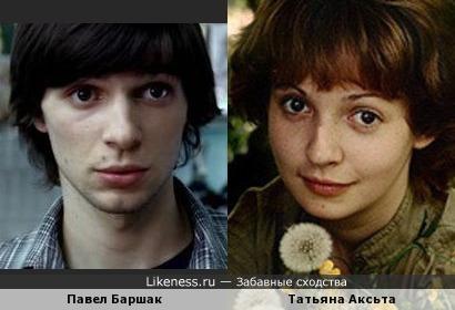 Павел Баршак и Татьяна Аксюта