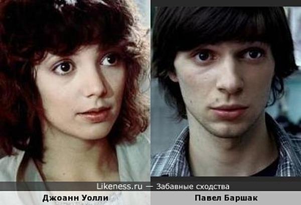 Павел Баршак и Джоанн Уолли