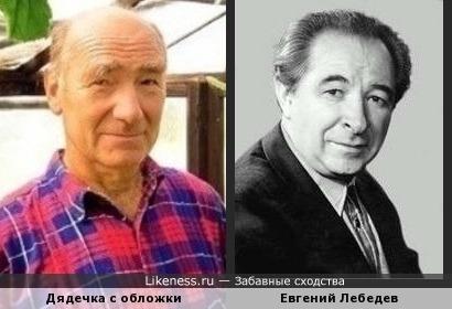 Дядечка с обложки журнала напомнил Евгения Лебедева