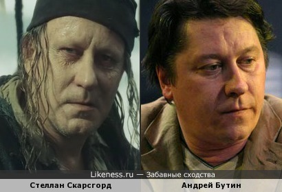Андрей Бутин похож на Прихлопа Билла Тернера )