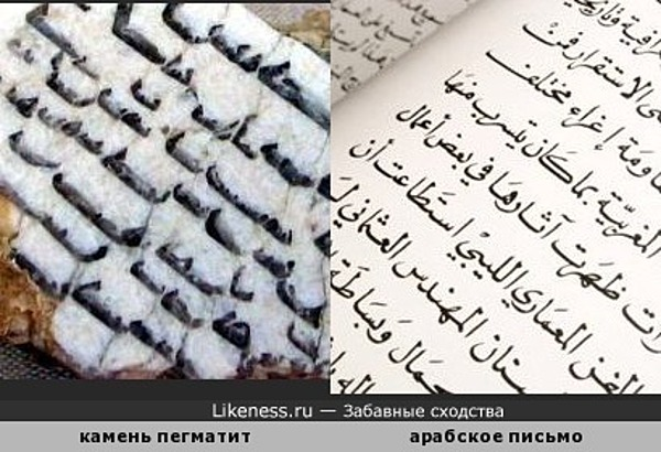 Рисунок на камне напоминает арабское письмо