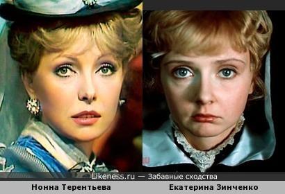 Нонна Терентьева и Екатерина Зинченко