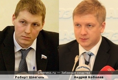 Роберт Шлегель и Андрей Коболев чем-то похожи