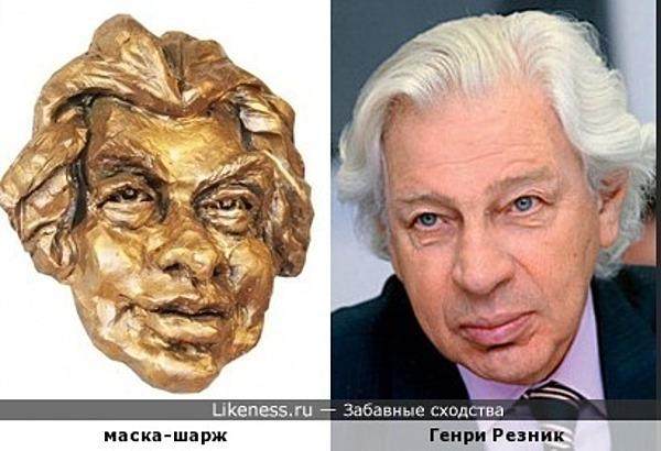 Маска-шарж на Домогарова похожа на Генри Резника