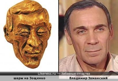 Шарж на Михаила Зощенко напомнил Владимира Заманского