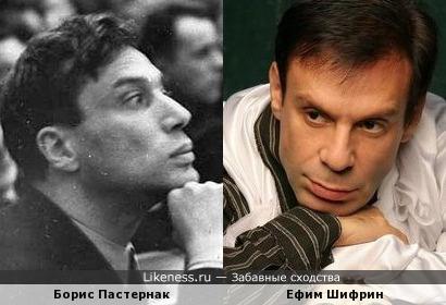 Борис Пастернак напомнил Ефима Шифрина