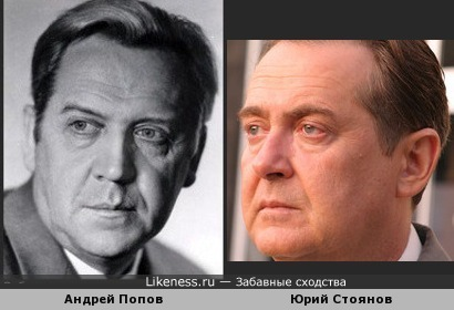 Андрей Попов похож на Юрия Стоянова