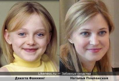 Детское фото Натальи Поклонской )