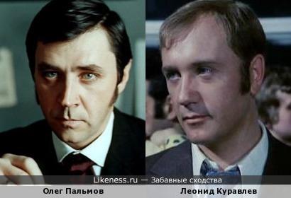 У Олега Пальмова и Леонида Куравлева есть что-то общее
