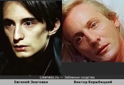 У Евгения Знагована и молодого Виктора Вержбицкого (трудно подобрать фото) есть что-то общее
