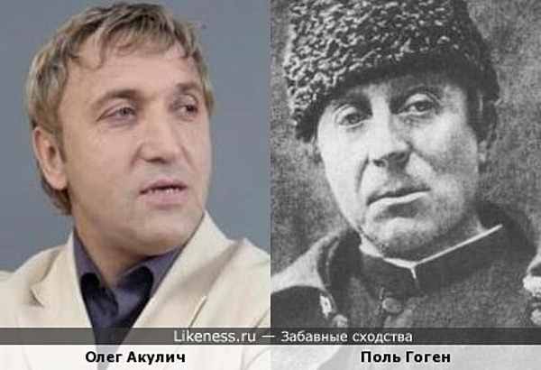 Олег Акулич похож на Поля Гогена