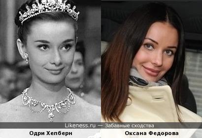 Одри Хепберн на этом фото чем-то напомнила Оксану Федорову