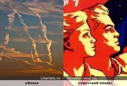 Облака напомнили советский плакат