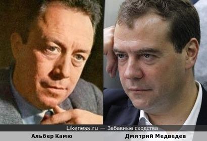 Дмитрий Медведев и Альбер Камю
