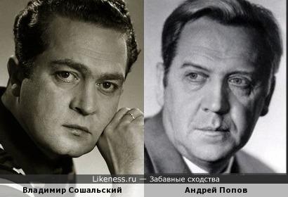 Владимир Сошальский и Андрей Попов