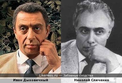 Иван Дыховичный и Николай Сличенко немного похожи