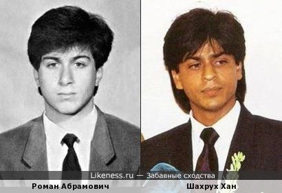 Роман Абрамович в молодости был похож на Шахрух Хана