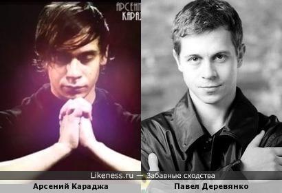 Арсений Караджа напомнил Павла Деревянко