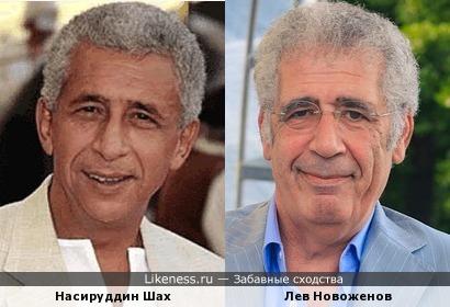 Насируддин Шах и Лев Новоженов немного похожи