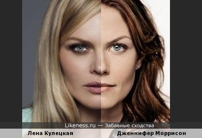 Лена Кулецкая и Дженнифер Моррисон, вот такой ракурс