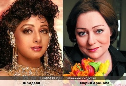 Шридеви и Мария Аронова