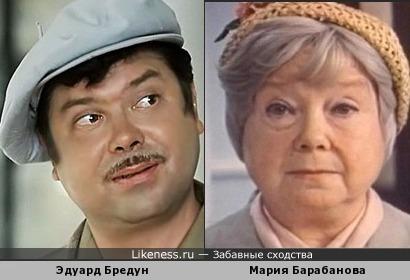 Эдуард Бредун похож на Марию Барабанову