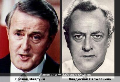 Брайан Малруни напомнил Владислава Стржельчика