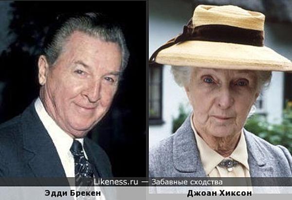 Эдди Брекен и Джоан Хиксон чем-то похожи